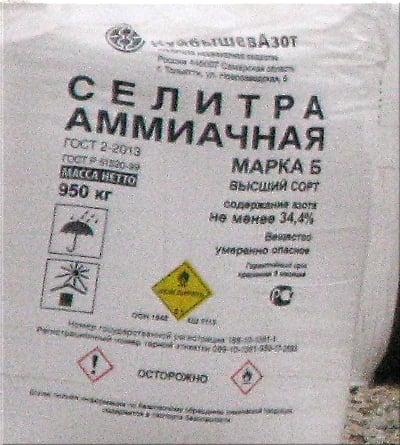 Склад селитры. Крым